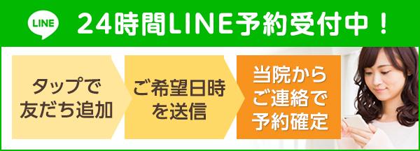 24時間LINE予約受付中!タップで友達追加→ご希望日時を送信→党員からご連絡で予約確定